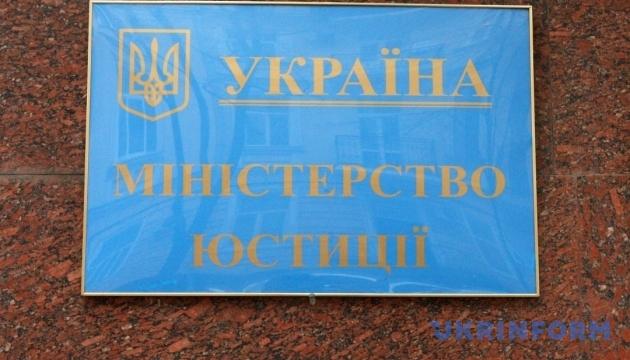 Евросуд об иске Януковича ничего не писал - Минюст