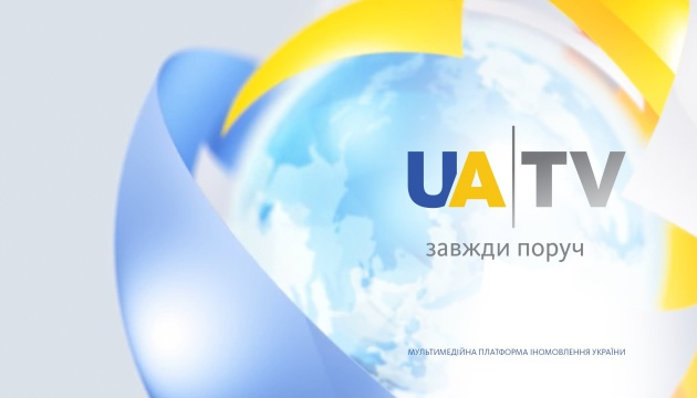 Information Policy Ministry: UA|TV to expand its broadcasting to Romania