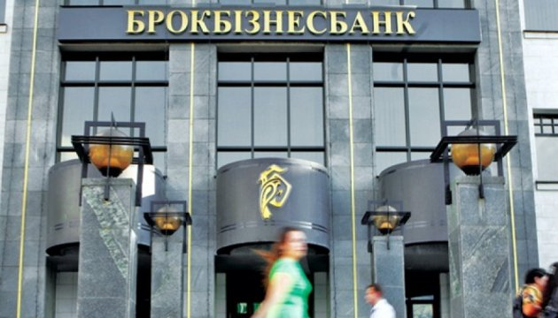 Фонд гарантування завершив виплати вкладникам Брокбізнесбанку
