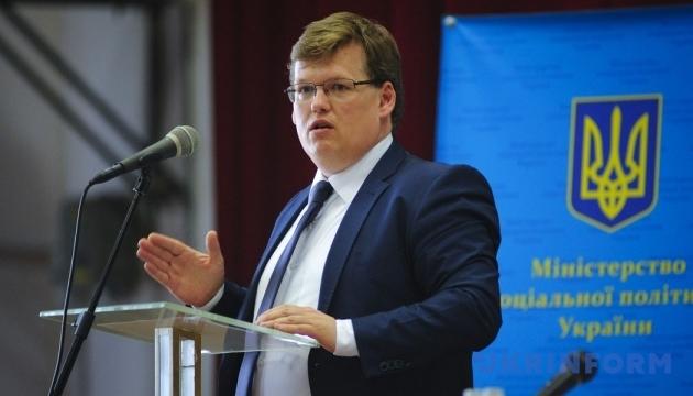 Розенко спростував, що субсидію треба