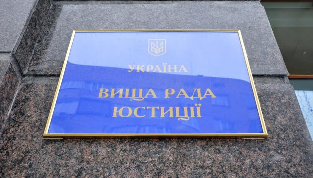 ВРЮ на 20 днів відсторонила суддю Київського апеляційного суду