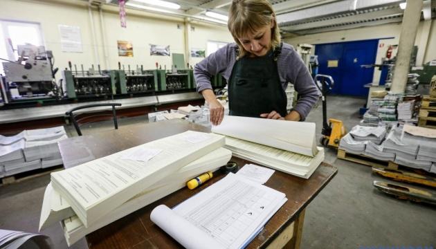 СEC gastará UAH 166 millones en la impresión de papeletas electorales