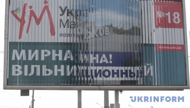 Завтра в Украине – «день тишины»