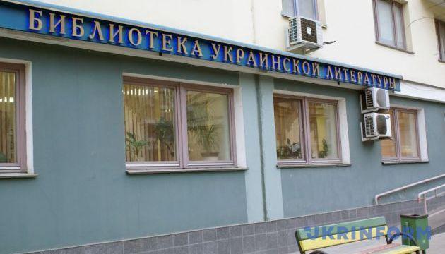 Бібліотечна справа: московські слідчі взялися за читачів - джерело