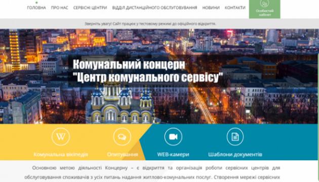КМДА запустила сайт «Центру комунального сервісу»