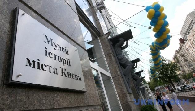 До сторіччя визвольних змагань 1917–21: у Києві пройде виставка