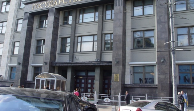 Госдума определила Конституцию РФ главнее за международное право