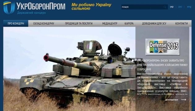 «Укроборонпром» та поляки розроблять два нових типи самохідних гармат