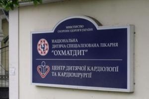Укравтодор готов направить неиспользованные средства на оборудование для Охматдета