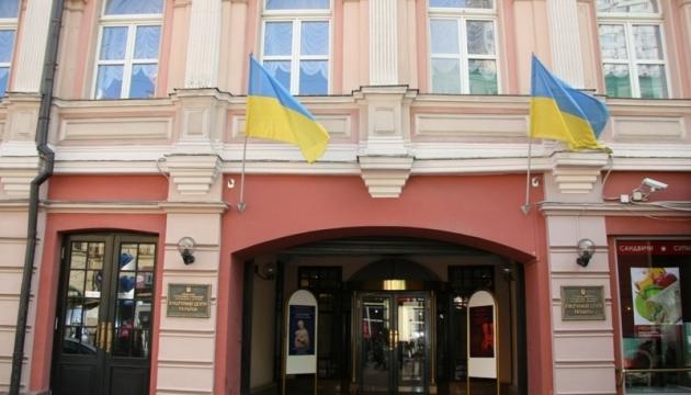 Стало известно имя нового главы Украинского культурного центра в Москве