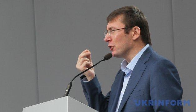 Луценко сказав, коли може розпочатись переатестація суддів