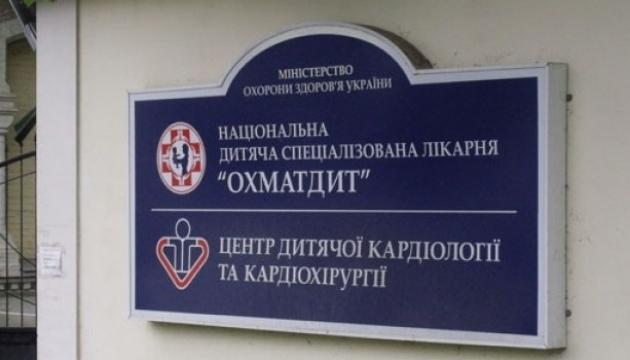 В Охматдете открыли стерилизационное отделение с современным оборудованием