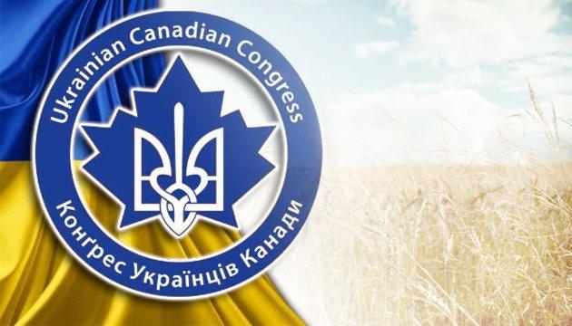 СКУ привітав Конґрес українців Канади з 80-річчям