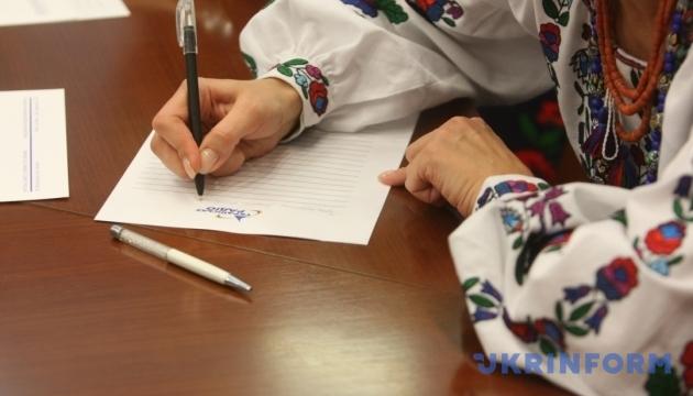 Цьогорічний диктант єдності писатимуть 8 листопада