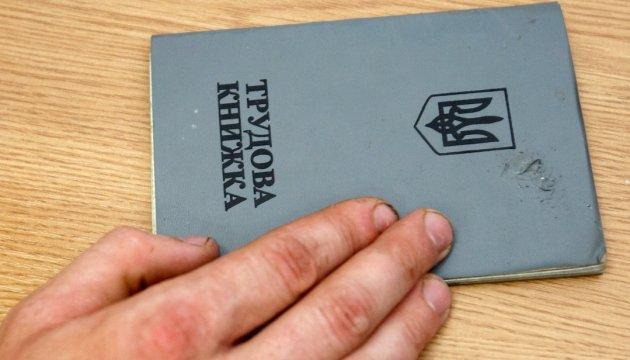 Кабмин предлагает Раде ликвидировать трудовые книжки