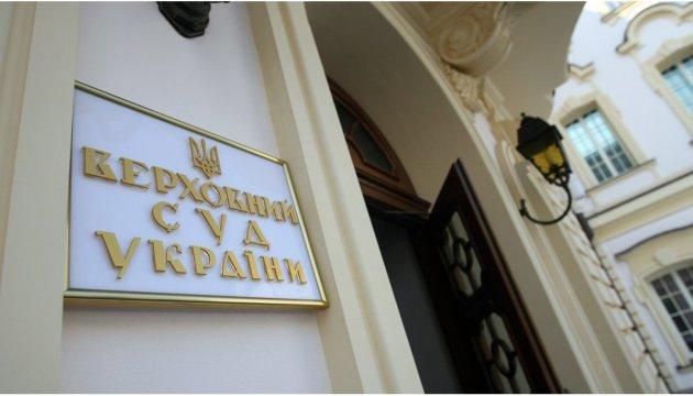 Набір до Верховного суду: співбесіду не пройшли 27 кандидатів із 381