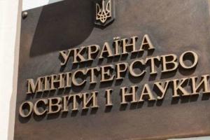ZNO rozpoczyna się na Ukrainie