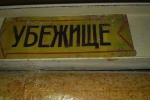 У Києві оновили інтерактивну карту з адресами підземних сховищ для укриття