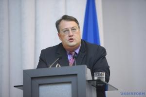 ОБСЕ должна осудить пиратское нападение России в Керченском проливе – Геращенко