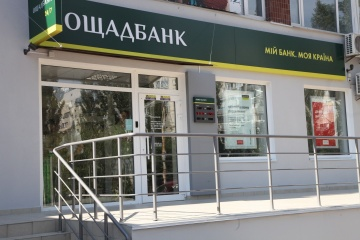 Oschadbank to join Deposit Guarantee Fund from January 1, 2021