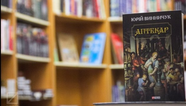 XII Kyiv International Book Exhibition to kick off on May 19 at Ukrainian House