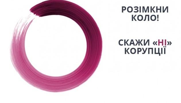 Понад 280 тисяч українців сказали корупції «Ні!» - соцпроект