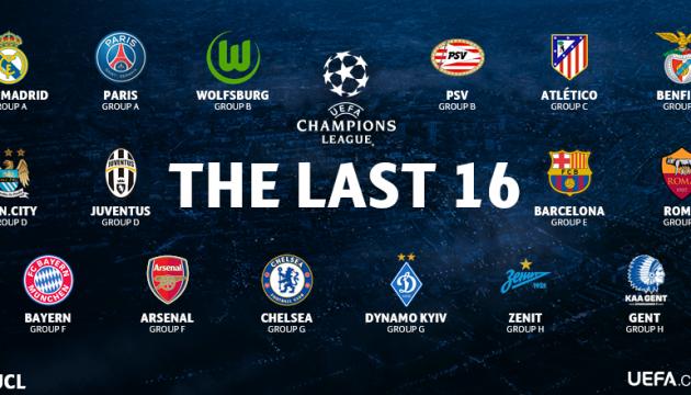 Лига чемпионов кто вчера играл