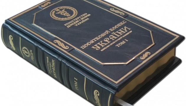 Минфин выложил изменения в Налоговый кодекс для обсуждения