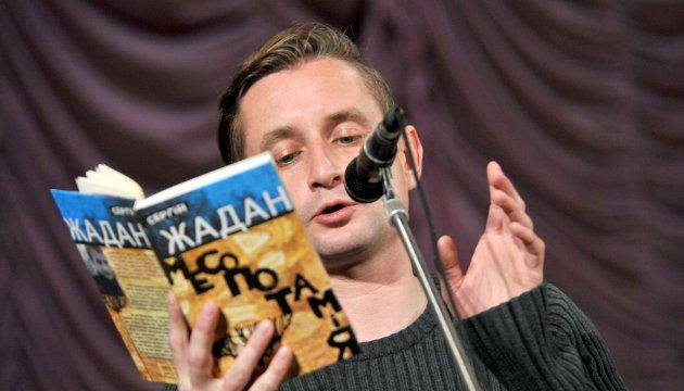 Жадан везе в європейський тур свій роман про війну на Донбасі
