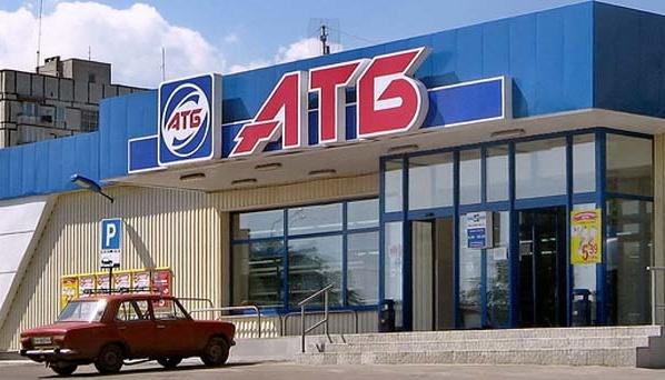 Ціни в АТБ: у мережі пояснили причину подорожчання