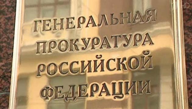 У Генпрокуратурі РФ заявили, що Німеччина екстрадувала до Росії українця
