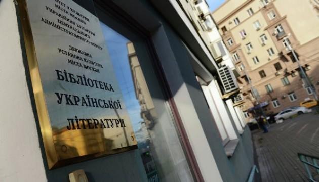 «Дело библиотекарей»: следствие запрашивает анкетные данные читателей БУЛ в Москве