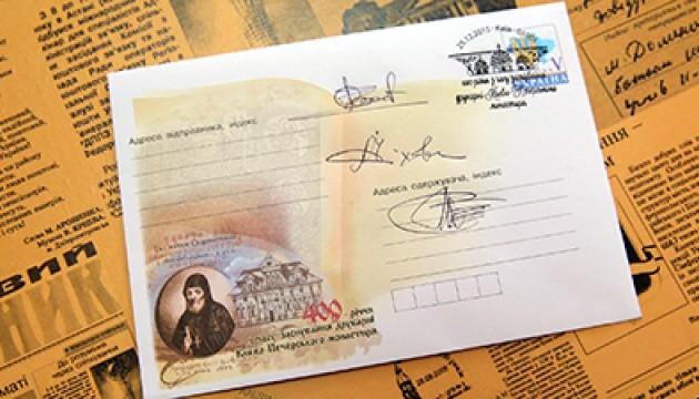 Укрпошта презентувала художній конверт до 400-річчя Лаврської друкарні