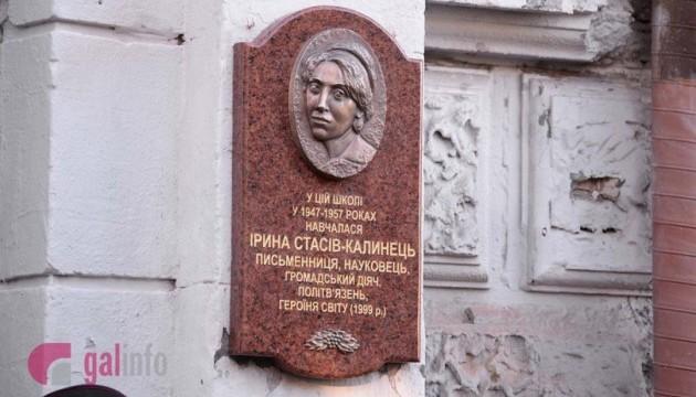 У Львові відкрили меморіальну дошку Ірині Калинець