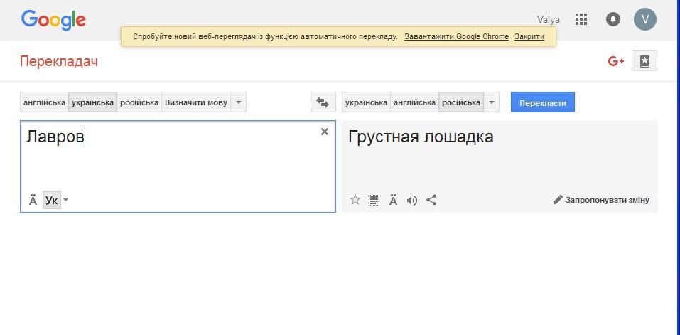 перекладач з російської мови на українську детских