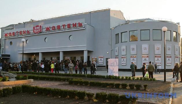 Кінотеатр «Жовтень» після реконструкції 2015 року
