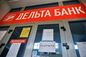"""Фонд гарантирования повторно выставил на торги кредиты """"Дельта Банка"""""""