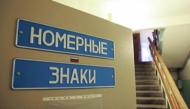 Кримчани не хочуть міняти автономери на російські. Буде суд