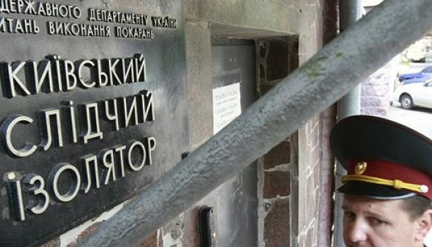 Мін'юст звільнив усе керівництво Лук'янівського СІЗО — депутат