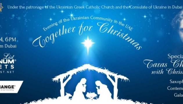 Українці в ОАЕ відсвяткують Різдво разом з Олегом Скрипкою та Тарасом Чубаєм