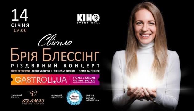 Українська діаспора подарувала бійцям АТО квитки на концерт Брії Блессінг