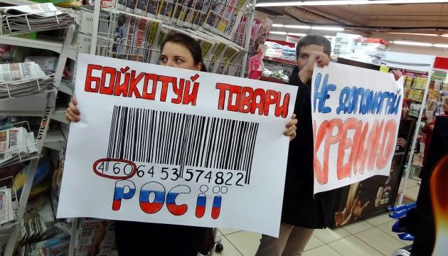 У Києві активісти закликали бойкотувати російське
