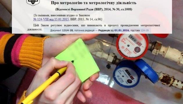 Українці більше не повинні платити за повірку лічильників
