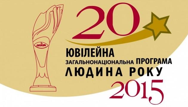 Визначені лауреати 20-ї Ювілейної Загальнонаціональної програми «Людина року – 2015»