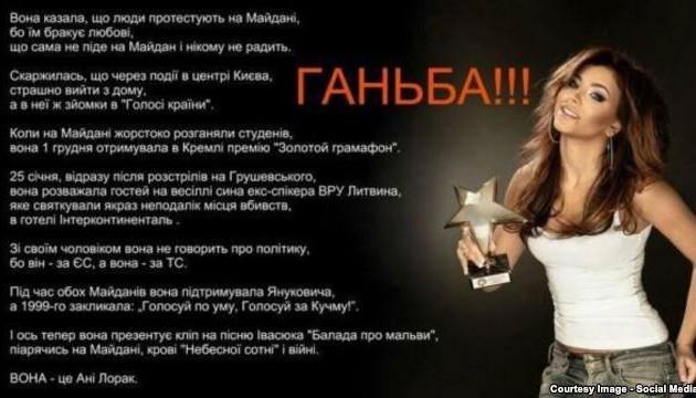 Діаспора США влаштовує бойкот концерту Ані Лорак у Нью-Йорку