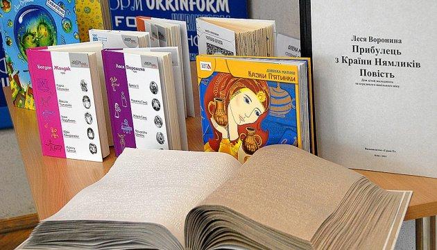 Львовяне издали новую книгу шрифтом Брайля для незрячих детей