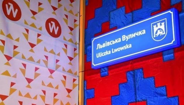 У Вроцлаві триває Львівський місяць культури