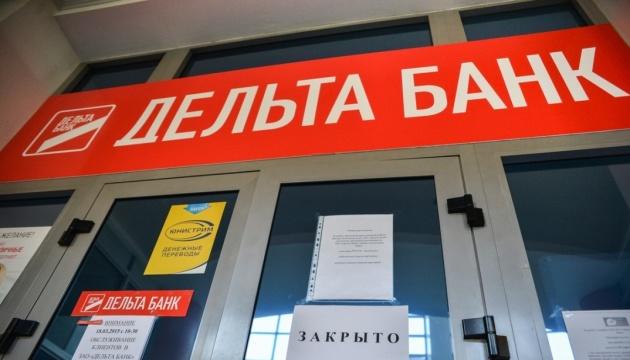 Фонд гарантування виставляє на повторний продаж пул активів Дельта Банку