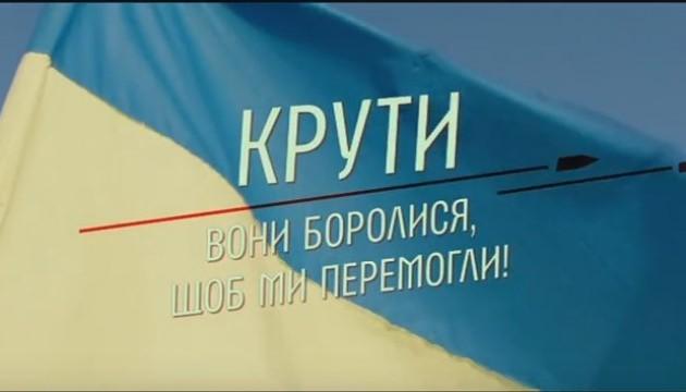 Президент виклав відео на честь Героїв Крут