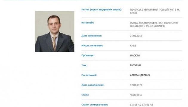 Поліція оголосила в розшук екс-заступника голови Дельта Банку